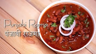 How To Make Tasty  Punjabi Rajma (Kidney Beans Indian Curry) || पंजाबी राजमा || Neha Mathur