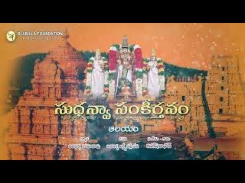 Alayam Devaalayam - Kanakesh Rathod