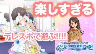 実況【デレスポ】新アプリで遊んでみたらアイドルが生きてた…!【スターライトスポット】