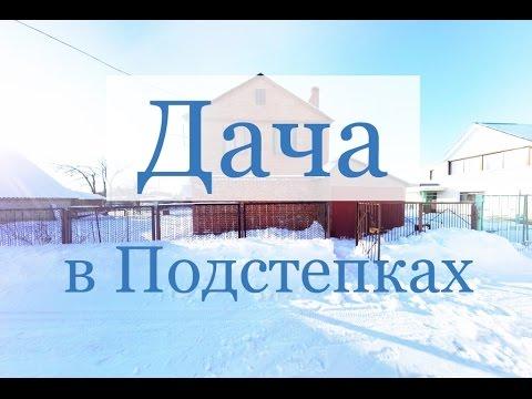 Купить дачу в Подстепках. Недвижимость Тольятти.