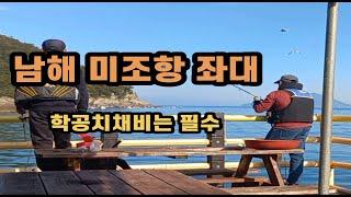 [ 서민낚시 213회 ] 남해 미조 좌대 1탄.  남해…