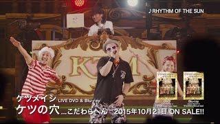 http://www.ketsume.com/ ケツメイシ、LIVE DVD & Blu-ray「ケツの穴......