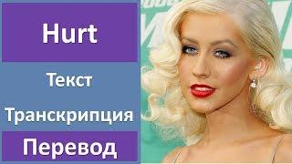 Christina Aguilera - Hurt - текст, перевод, транскрипция