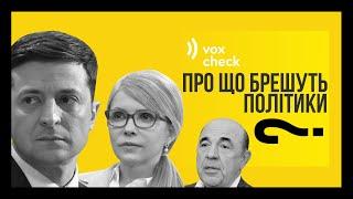 Бізнес, НАТО та смертність. Про що брешуть українські політики? Фактчек