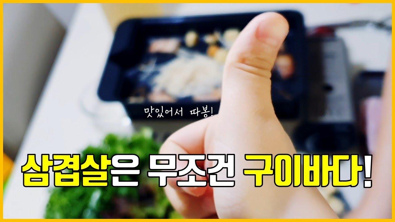 캠핑필수품 코베아 구이바다M 드디어 득템!!ㅣ구매 후 텃밭으로 달려감