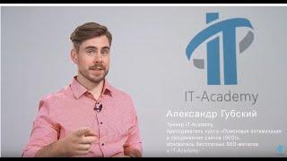 Александр Губский, тренер IT-Academy (Образовательного центра программирования и высоких технологий)