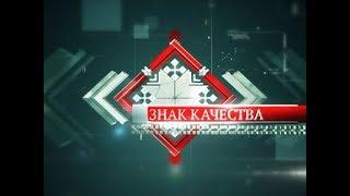 Знак качества 20.09.2018 Производство махровых полотенец на ОАО «Речицкий текстиль»