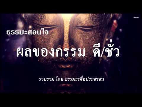 ธรรมะสอนใจ : เรืองเล่า กฏแห่งกรรม ผลของกรรม ดี/ชั่ว ๑ Dharma storytelling 1/3