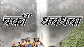Barki Waterfall Kolhapur (Maharashtra) - Marathi Vlog | Vishnu Vajarde