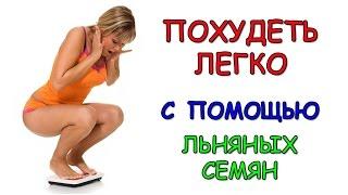 Как похудеть? Как правильно похудеть с помощью льняных семян.