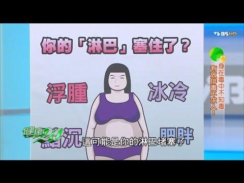肥胖、浮腫?你的「淋巴」塞住了?有效排毒不求人!健康2.0(完整版)