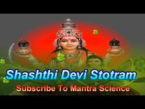 Shashthi Devi Stotram - Protection of Kids षष्ठीदेवी स्तोत्र
