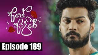 Ape Adare - අපේ ආදරේ Episode 189 | 12 - 12 - 2018 | Siyatha TV Thumbnail