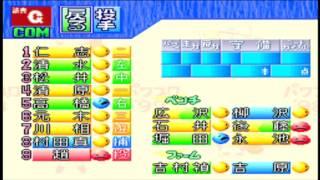 98は特殊能力までは見れません】 優勝 横浜ベイスターズ 【首位打者】鈴...