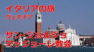 イタリア旅行 ヴェネチア 「サン・ジョルジョ・マッジョーレ教会」