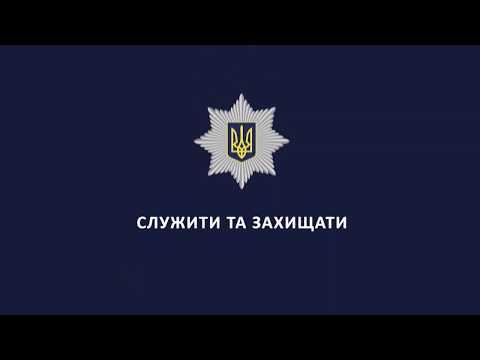 Поліція розказала про шахраїв в Інтернеті