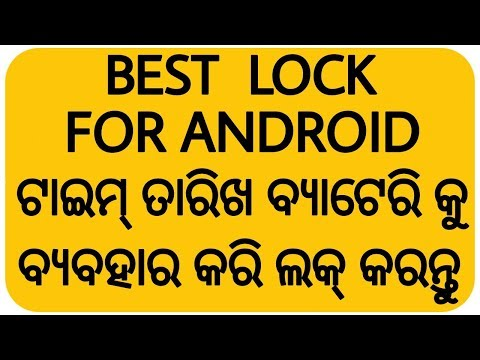Best lock app    Best lock for android    Set PIN as per your Time, Date, Battery or combined pin ✔