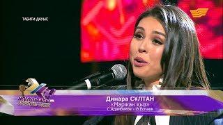 Динара Сұлтан – «Маржан қыз» (С.Адамбеков – Ә.Еспаев)
