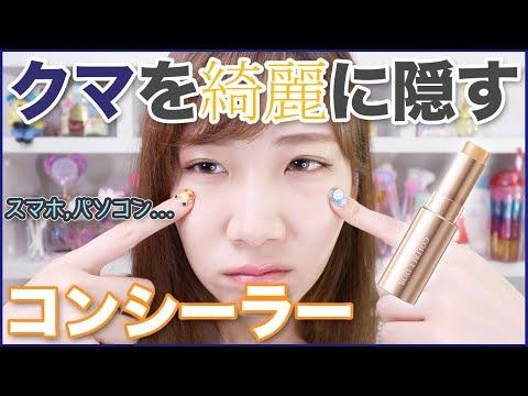 【9/1発売】コフレドール新作コンシーラー6時間耐久検証