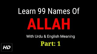 Learn 99 names of Allah With Urdu & English meaning//Learn Asmaul Husna Part 1