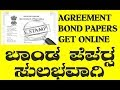 ONLINE E-STAMP PAPERS WITHOUT ANY PROBLEM