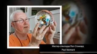 видео Robert Mickelsen и его уникальные стеклянные скульптуры