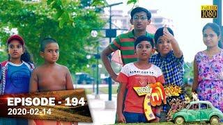 Hathe Kalliya | Episode 194 | 2020- 02- 14 Thumbnail