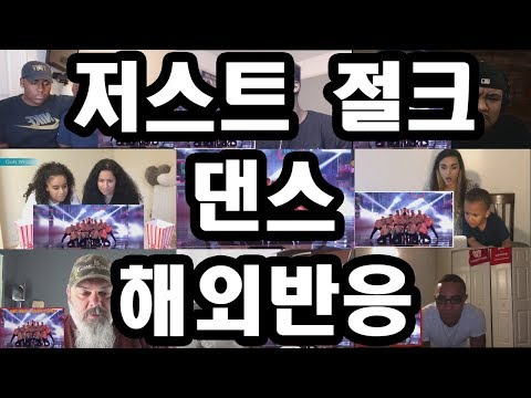 [댄스]  JUST JERK 저스트 절크 America's Got Talent 2017  Reaction