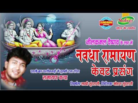 Nawdha Ramayan - Kevat Prasang - Chhattisgarhi Superhit Bhakti Song - Jukebox - Nilkamal Vaishnav