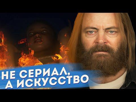 сериал [ Разрабы ] 2020 (Devs) обзор сериала