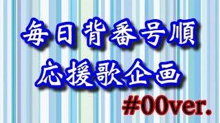 【0〜99】毎日背番号順応援歌企画 00ver.