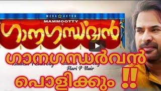 Ganagandharvan Movie Singer   Mammootty   Ramesh Pisharadi   Film Focus