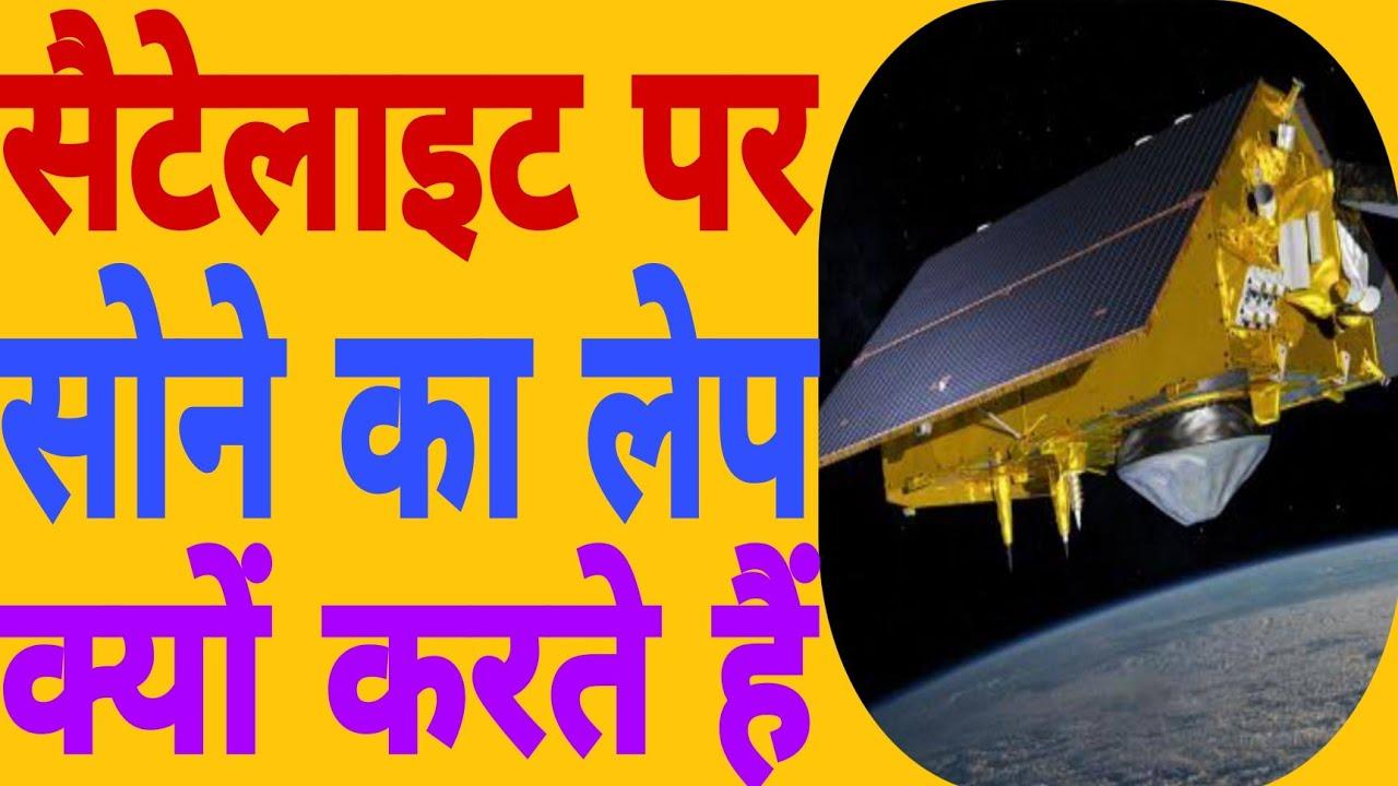 Why we use gold layer on satellite सैटेलाइट पर सोने की परत क्यों चढ़ाते हैं #satellites what is satel