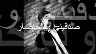 احمد الهرمي وفاطمة الزياني انت مو قد الكلام