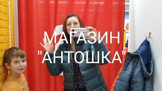 ВЛОГ Магазин Антошка отправились за штанами Солнечный день Средства по уходу за ногтями