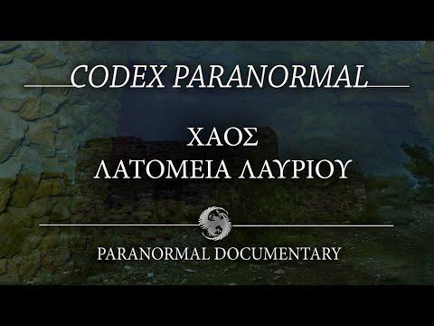 Chaos /  Xάος / Paranormal Documentary/ Codex Cultus Concept