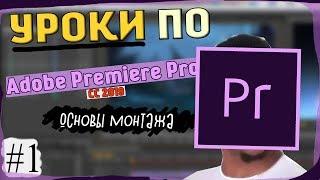 Основы монтажа / Уроки по Adobe Premiere Pro CC 2019