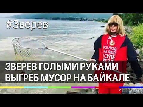 Сергей Зверев голыми