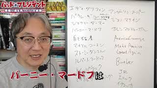 『バッド・プレジデント 悪魔に魂を売った??大統領』町山智浩氏の解説動画