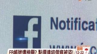 【中視新聞】FB帳號遭檢舉? 點選連結個資被盜! 20141007 thumbnail