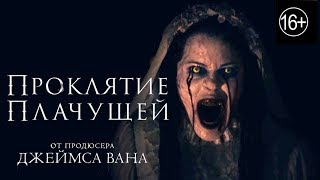 Проклятие плачущей — Трейлер (2019) Ужасы