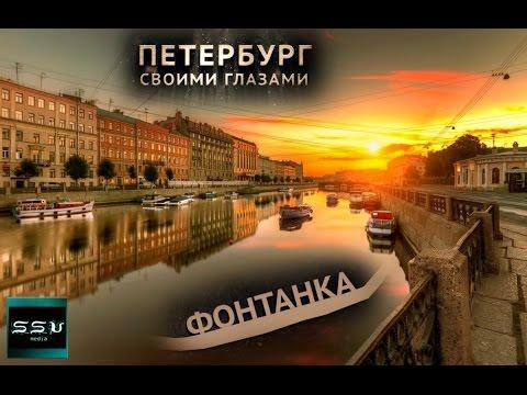 """Необычная река - Фонтанка.  Проект """"Петербург Своими Глазами"""" 3 сезон 1 серия ."""