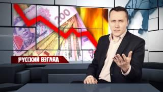 Почему гривна падает 'больнее', чем рубль