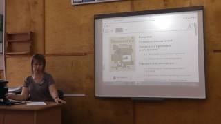Гаврилова Е.  Н. Использование электронного учебника на уроках технологии в 5 классе