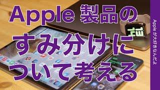 購入を迷ってる方に。iPhone/iPad/Mac/Watchの「すみ分け」について考える・Apple製品の用途はかぶる部分もあるけどこう違う