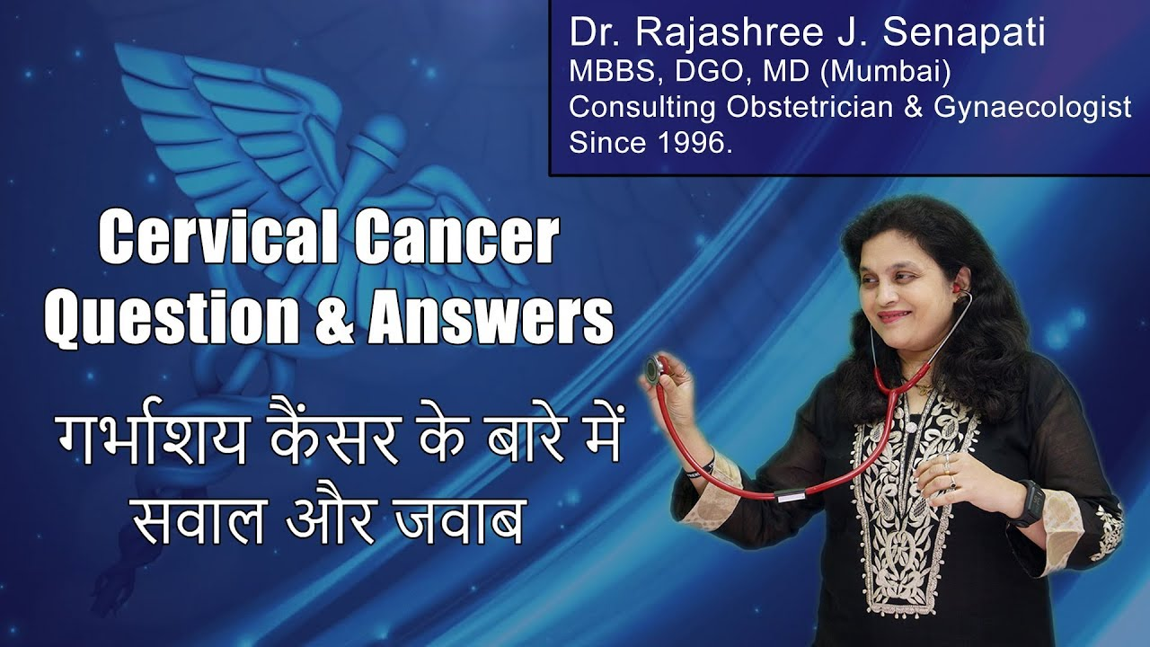 Cervical Cancer in Hindi | Cancer in Females | Cancer Symptoms | Female  Problems in Hindi