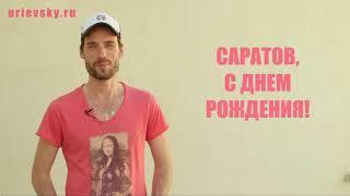 Василий Уриевский: