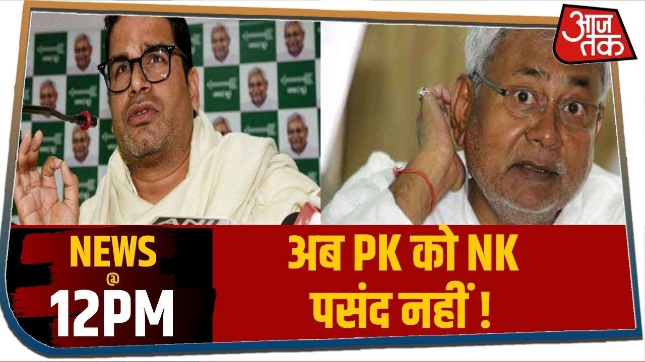 Bihar Politics, Jamia, Shaheen Bagh पर क्या है अपडेट, देखिए दोपहर 12 बजे की बड़ी खबरें