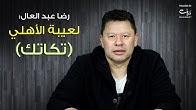 """الكابتن رضا عبد العال   بعد ماتش الأهلي والهلال السوداني، لعيبة الأهلي """"تكاتك"""""""