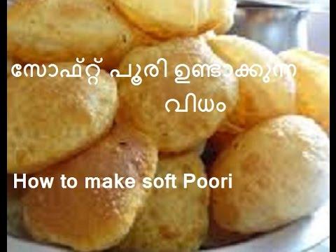 സോഫ്റ്റ് പൂരി ഉണ്ടാക്കുന്ന വിധം/How to make soft poori/No.117